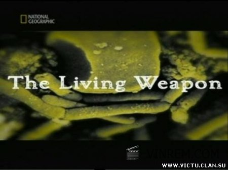 Живое оружие / The Living Weapon (2007) National Geographic.