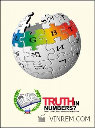 Истина в цифрах: Рассказ о Википедии / Truth in Numbers (2010)